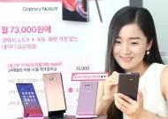 LG U+, 노트9 '중고폰 가격보장 프로그램' 24개월형 단독 출시