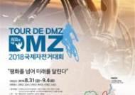 뚜르 드 디엠지(Tour de DMZ) 2018 국제자전거대회 열려