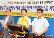 '적폐와의 전면전 선포' 정의당 적폐청산 울산본부 출범