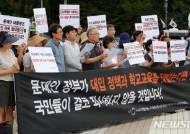 """교육단체 """"수능 절대평가해야""""…김상곤 사퇴도 촉구"""