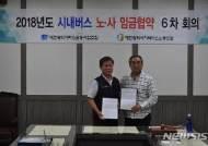 대전 시내버스 임금협상 11년연속 무분규 타결