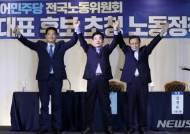 민주당 당권주자들 노동자 표심잡기…토론서 정책대결