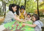 학부모 대상 온라인 유아 놀이교육 콘텐츠 제공