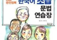 [교육소식]우석대 다문화센터, '한국어 초급 문법 연습장' 발간 등