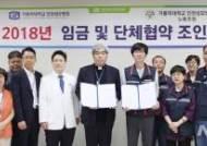가톨릭대 인천성모병원, 임금·단체협약 체결