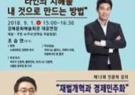강북구, 내달 조승연 작가·박용진 의원 인문학 강의