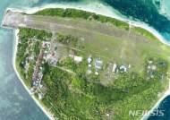 """""""미군, 남중국해 필리핀섬 무력점령시 적극 대응"""" 美국방차관보"""