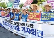 '국가교육회의 해체하고 교육부 장관 퇴진하라'