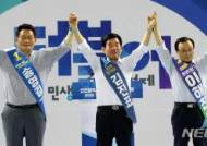민주 당권주자, 수도권서 막판 총력전…젊음vs경제vs대세론