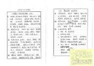 최영도 전 국가인권위원장 유족 '1차 사법파동' 사료 기증