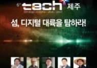 [제주소식]'테크플러스 제주 2018' 태풍으로 개최 연기 등