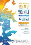내일은 '에너지의 날'…서울광장 밤 9시 불끄고 별을 켠다