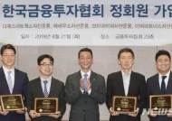 4개 자산운용사, 금투협 신규 회원 가입