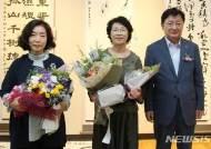 주은영 구미대 재단이사장, 국제유교문화서예대전 '최우수상'