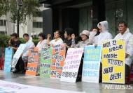 구호 외치는 평통사 회원들