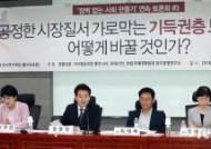 정동영 대표, 기득권층 보호장벽 관련 토론회 인사말