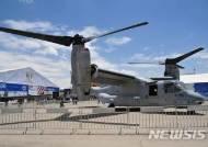 주일 미군, 도쿄 인근 요코타기지에 오스프리 5기 배치
