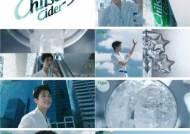 칠성사이다, '청량함' 강조 신규 광고 선보여