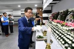 경북도, 고(故) 손건호 사무관, 이수현 주무관 합동분향소 설치