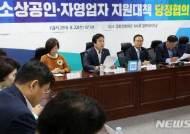[소상공인·자영업자 대책]6조 직접 지원…5인 미만 사업장 지원금 15만원으로