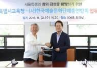 조희연 교육감, 한국예술문화단체총연합회와 업무협약