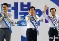 민주 당권주자 TV토론회, 태풍 '솔릭' 대비로 취소