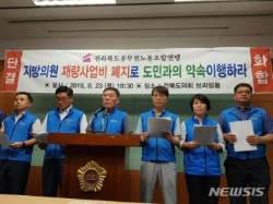 """전북 공무원 노조 """"지방의원 재량사업비 폐지해라"""""""