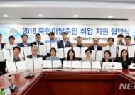 충남도, 북한이탈주민 경제적 자립 지원 협약식
