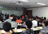 [전주소식] 전주시여성단체협의회, 생활 속 녹색도시 만들기 실천 교육 등