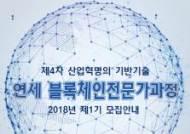 연세대 미래교육원, 국내 첫 사업개발 중심 블록체인전문가 과정 개설