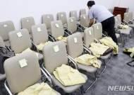 국회 교육위원회에 놓여진 민방위복