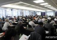 2018 하반기 MTN 부동산투자 설명회