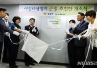 경찰청, '여성대상범죄 근절 추진단' 개소식