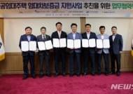 제주도-JDC 등 6기관 '공공임대주택 임대차보증금 지원사업' 협약