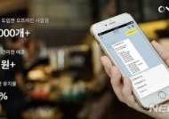 자영업 매출관리 서비스 '캐시노트', 고객사 10만 돌파