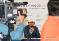 하이원 리조트 여자오픈 2라운드 경기 취소