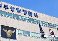 """""""의류매장 재고 안맞아"""" 범인은 알바생 4명"""