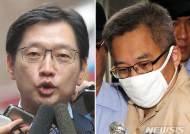 '댓글공범 혐의' 김경수 지사, 드루킹 재판부에 배당
