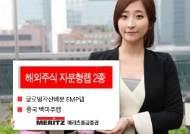 [해외로 눈돌리는 증권사]메리츠證, 해외주식 자문형랩 2종 출시