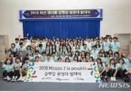 부산관광공사, 2018 갈맷길원정대 발대식 개최