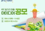 농어촌공사 '일자리 창출 아이디어' 공모…내달 14일 마감
