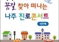 [나주소식]'청소년 진로 찾기 콘서트'…9월4일~6일