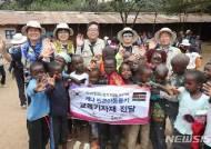 한국사진작가협회 안성지부, 아프리카 어린이들에게 희망 전달