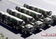 """""""중국, '핵 선제 불사용' 정책 전환 가능성"""" 美국방부 보고서"""