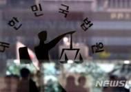 '차명 주식거래' 금감원 간부 등 5명 집행유예·벌금형 선고