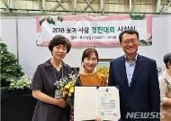 [울산소식]'소월당' 이수아 대표 농림축산식품부 장관상 등
