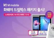 KT 엠모바일, 월 1만8000원 요금제 이상…'화웨이 스마트폰+태블릿' 0원