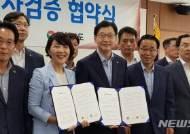 경남도-도의회, 출자·출연기관장 인사검증 나선다
