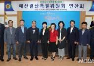 대전시의회 예산결산특별위원회 연찬회