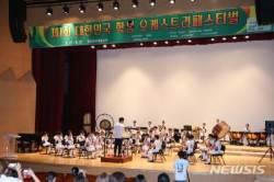 경남교육청, 제1회 대한민국 학생오케스트라 페스티벌